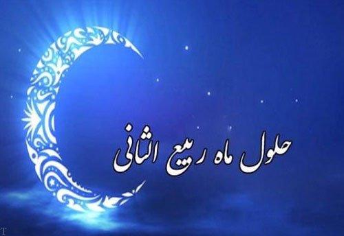 فضیلت و اعمال ماه ربیع الثانی+ وقایع ماه ربیع الثانی