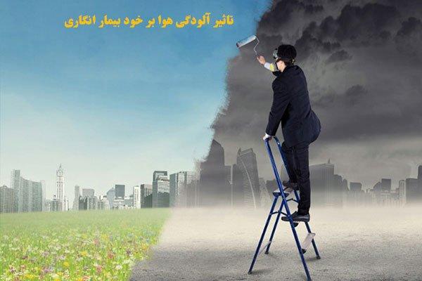 تاثیر آلودگی هوا بر روی اعصاب و روان انسان