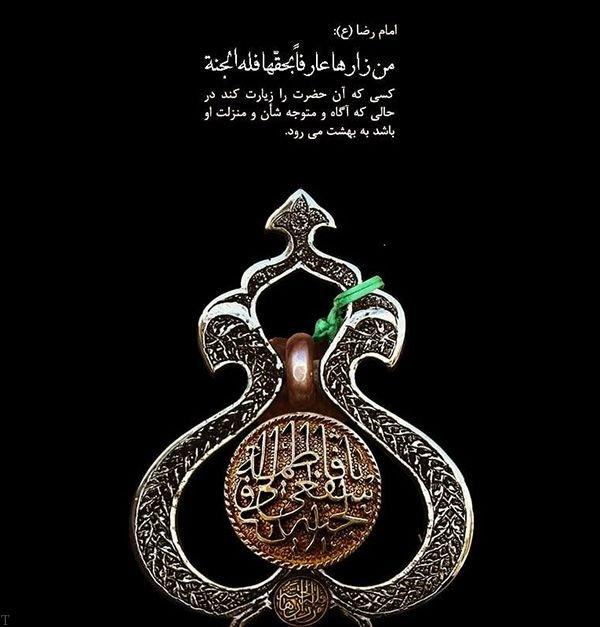 اس ام اس وفات حضرت معصومه (س) | عکس نوشته وفات حضرت معصومه