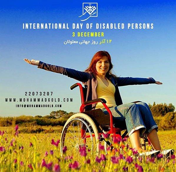 عکس و متن تبریک روز جهانی معلولان در 12 آذر