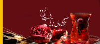 تاریخ شب یلدا 99 | شب یلدا چه تاریخی هست ؟