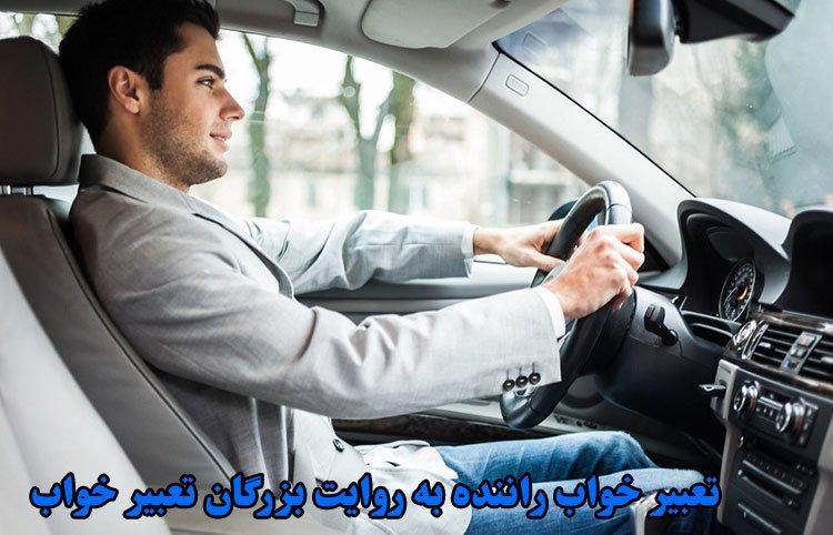 تعبیر خواب راننده به روایت بزرگان تعبیر خواب