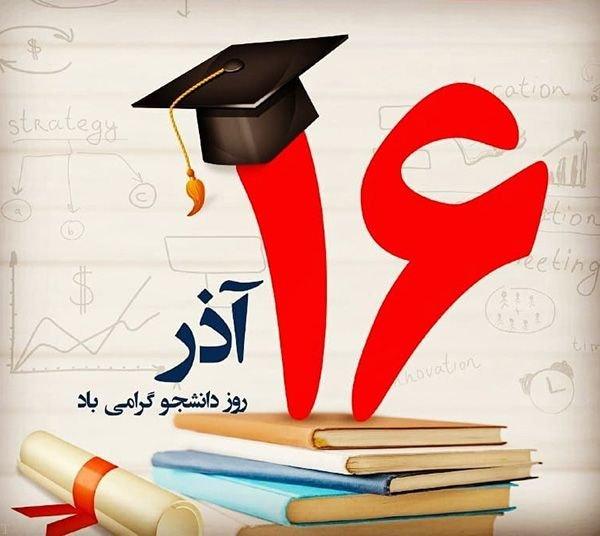 بهترین عکس پروفایل روز دانشجو | متن تبریک روز دانشجو (16 آذر)
