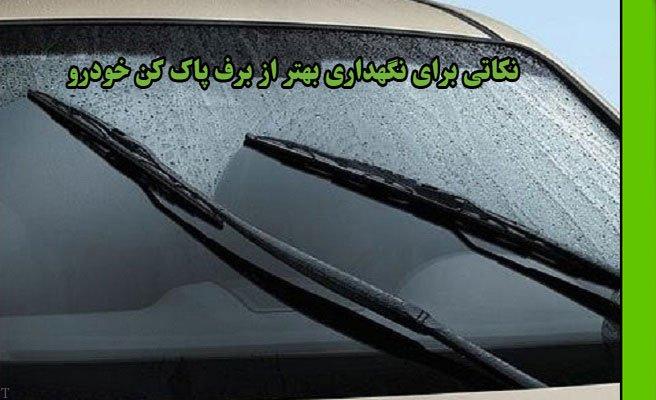نکاتی برای نگهداری بهتر از برف پاک کن خودرو