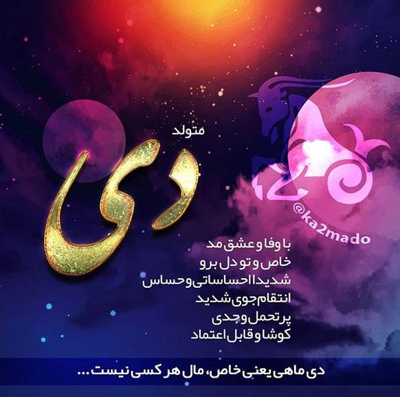 پیشاپیش تولدت مبارک بهمن ماهی
