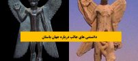دانستنی های جالب درباره جهان باستان (عکس)