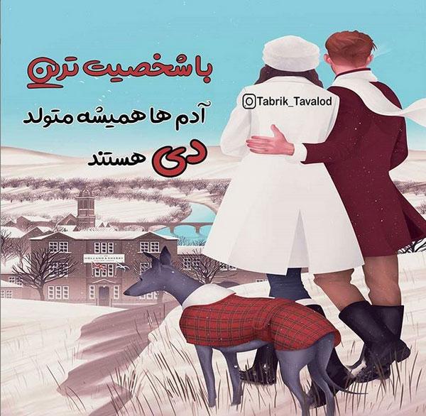 تبریک تولد رفیق بهمن ماهی