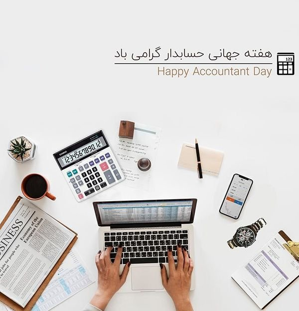 عکس و متن تبریک روز حسابدار + پروفایل روز حسابدار (15 آذر)