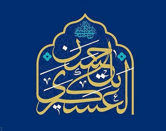 عکس پروفایل تبریک ولادت امام حسن عسکری (ع) + پوستر میلاد امام حسن عسکری (ع)