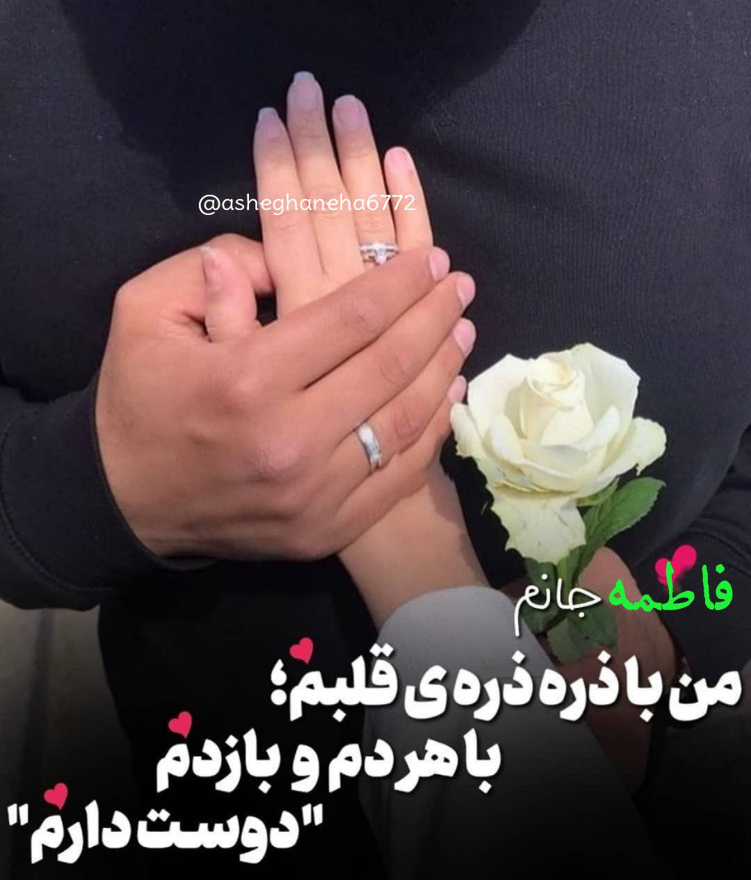 عکس نوشته های عاشقانه برای همسر   عکس عاشقانه همسر
