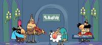 شب یلدای بی انار از دیرین دیرین (فیلم)