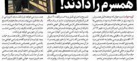 اجنـه دستور قتل همسرم را دادند (عکس)
