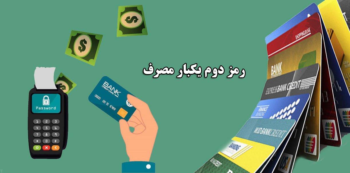 چگونه رمز دوم کارت بانکی یکبار مصرف (پویا) را فعال کنیم ؟