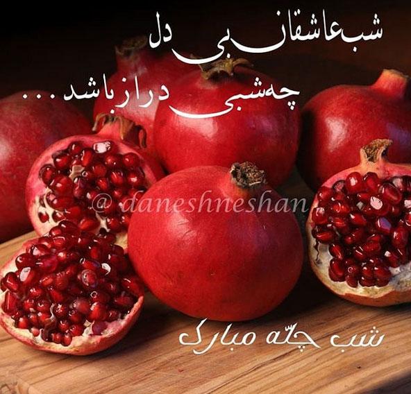 50 عکس پروفایل شب یلدا + متن شب یلدا 1399