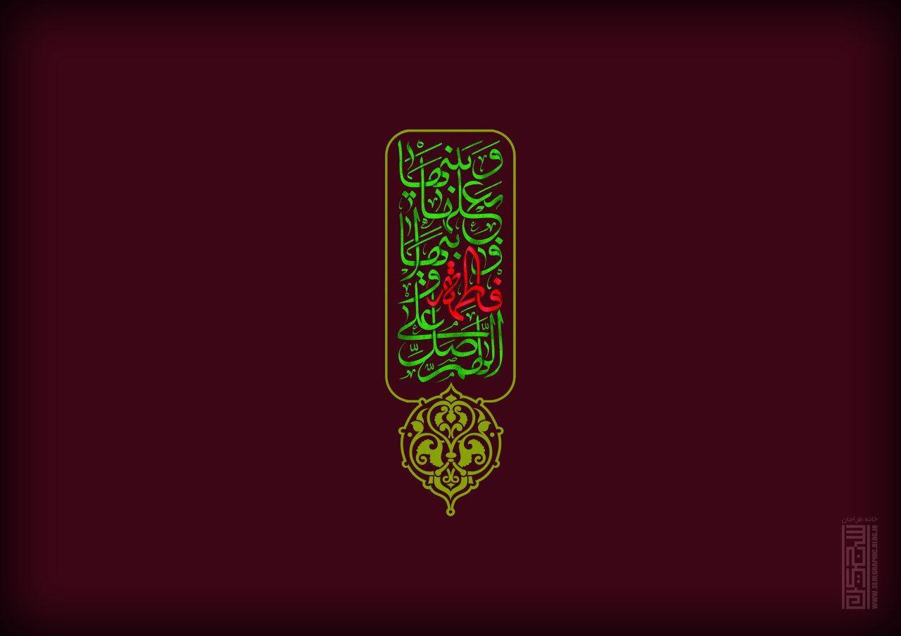20 عکس پروفایل تسلیت شهادت حضرت فاطمه زهرا (س)