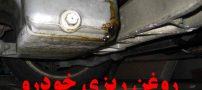 علت روغن ریزی خودرو پس از تعویض روغن چیست؟