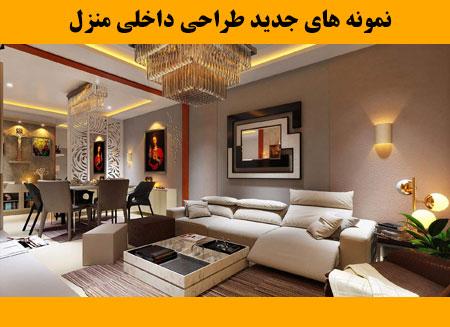 نمونه های جدید طراحی داخلی منزل | نکات مهم در دکوراسیون منزل
