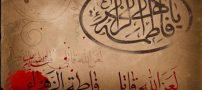 شعر و متن تسلیت شهادت حضرت فاطمه زهرا (س)
