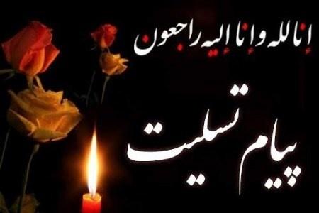 پیام تسلیت و متن آگهی ترحیم رسمی + پیام تسلیت غمناک