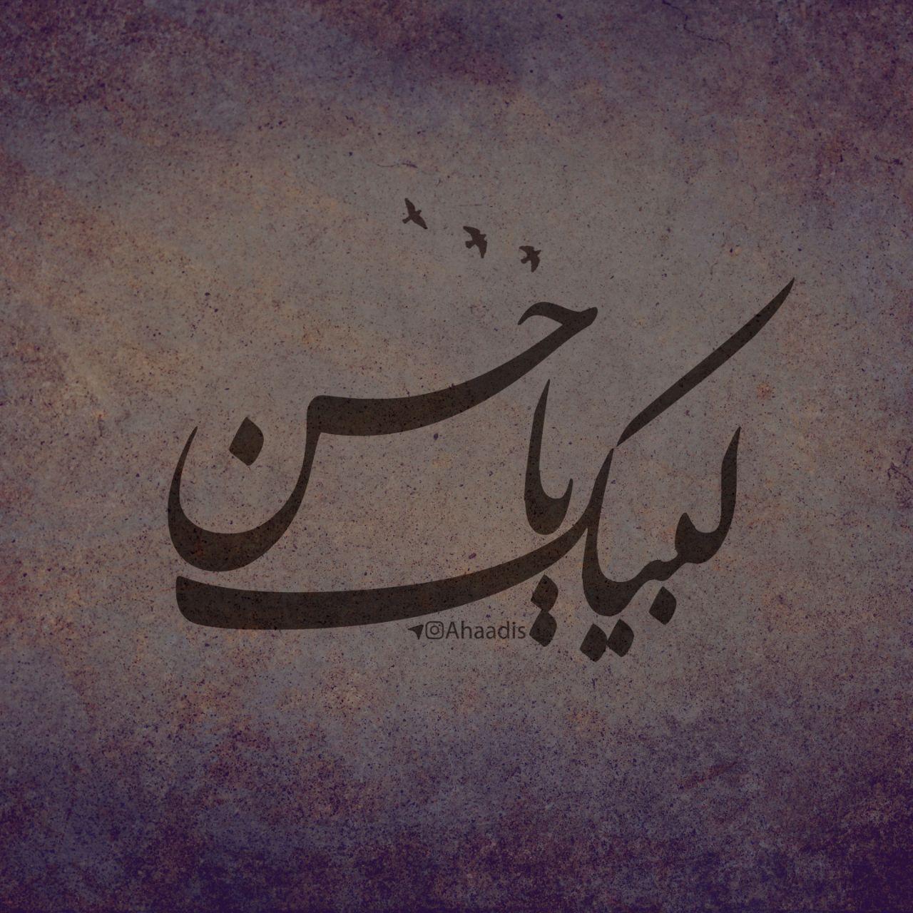 دعا برای کسب روزی حلال از امام حسن (ع)