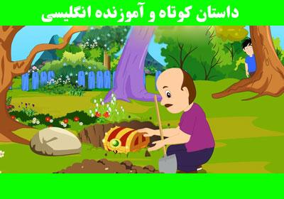 10 داستان کوتاه و آموزنده انگلیسی با ترجمه فارسی