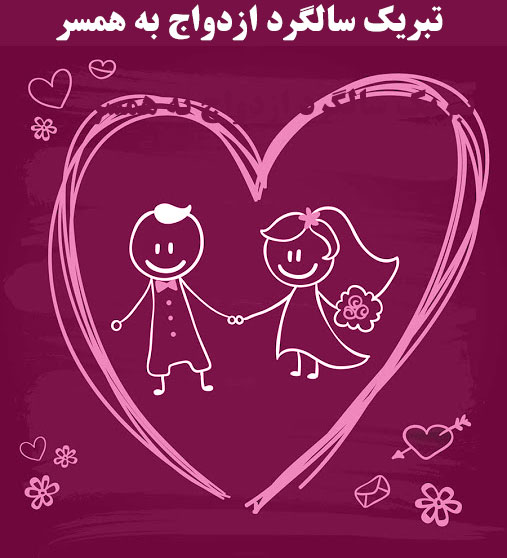 اس ام اس تبریک عاشقانه سالگرد ازدواج به همسر