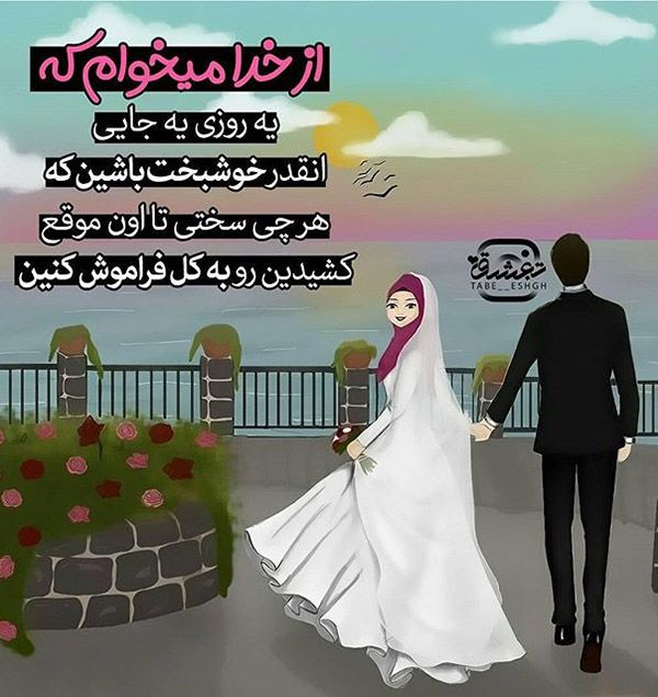 عکس و متن تبریک عروسی خواهر + اس ام اس تبریک عروسی خواهر