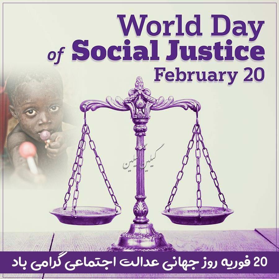 20 فوریه روز جهانی عدالت اجتماعی گرامی باد