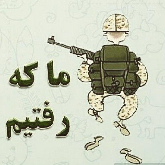 بهترین متن تبریک روز سرباز   جدیدترین پیام تبریک روز سرباز