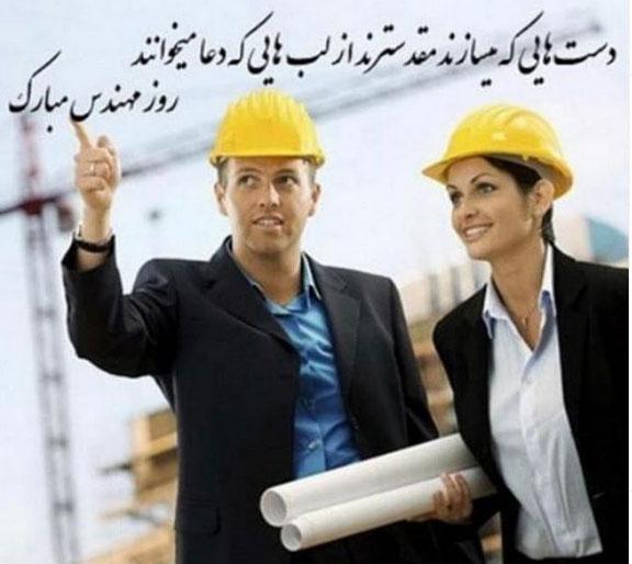 پیام تبریک روز مهندس مرد و زن + عکس پروفایل تبریک روز مهندس