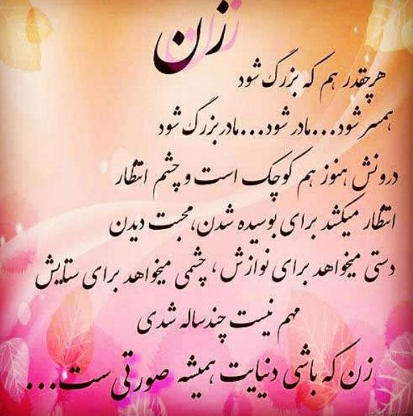 متن تبریک رسمی روز زن | پیام تبریک روز زن به همکار زن