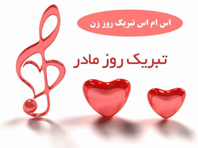 بهترین پیام تبریک روز مادر و روز زن 1398 + اس ام اس تبریک روز زن