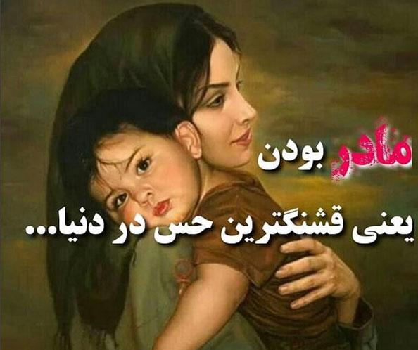 عکس پروفایل روز مادر + عکس نوشته مادر برای پروفایل