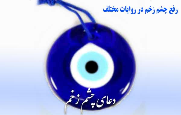 رفع چشم زخم در روایات مختلف + دعای چشم زخم