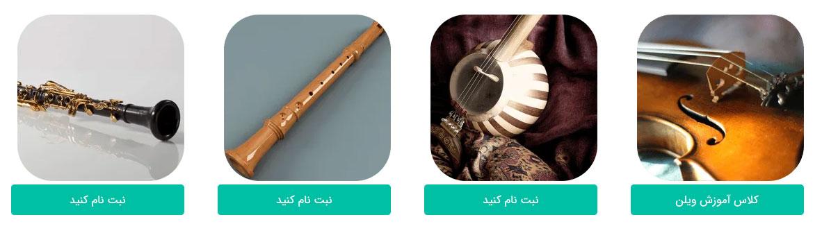 بهترین آموزشگاه های موسیقی تهران کجاست؟