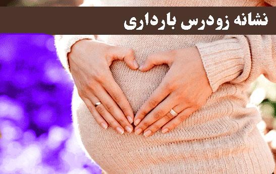 نشانه زودرس بارداری (علائم بارداری پنهان)