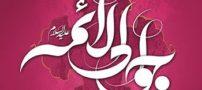 متن و عکس پروفایل ولادت امام محمد تقی (ع)
