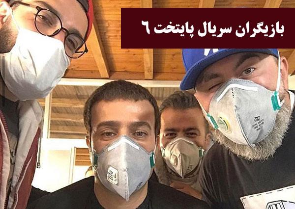 بازیگران سریال پایتخت 6 | زمان پخش سریال پایتخت 6