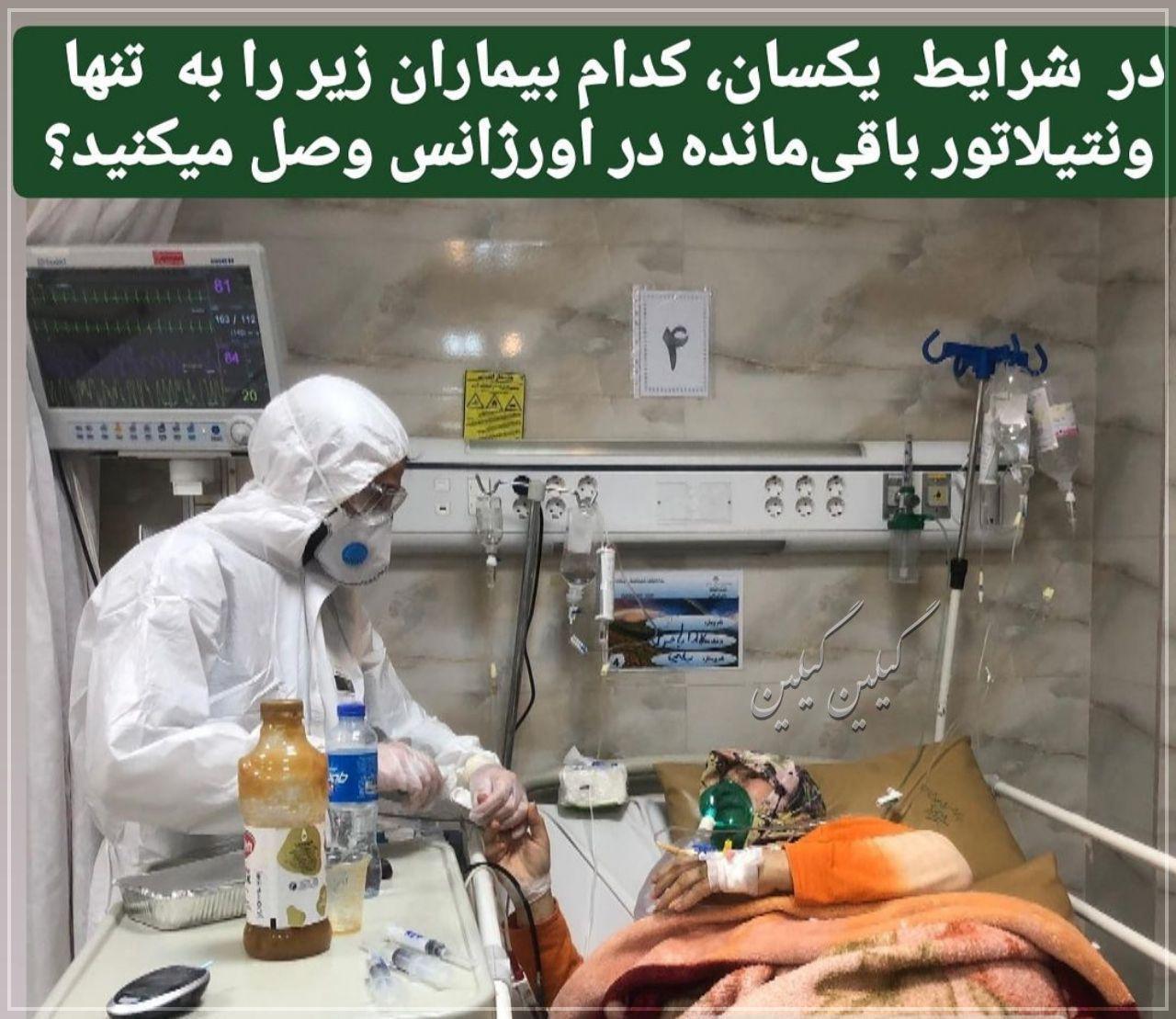 اخبار جدید کرونا ویروس در ایران و جهان (عکس)
