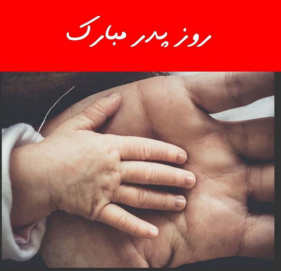 عکس پروفایل تبریک روز پدر + عکس نوشته های جدید روز پدر