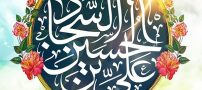 شعر زیبا در مورد امام سجاد (ع) | عکس ولادت امام سجاد (ع)