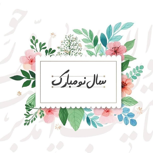 پیام تبریک عید نوروز 99   عکس پروفایل تبریک سال نو 1399