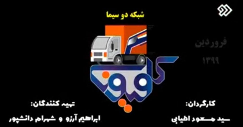 بیوگرافی بازیگران سریال کامیون + زمان پخش سریال کامیون