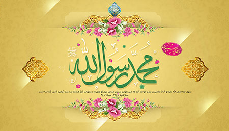 عکس و پیام تبریک مبعث رسول اکرم (ص)