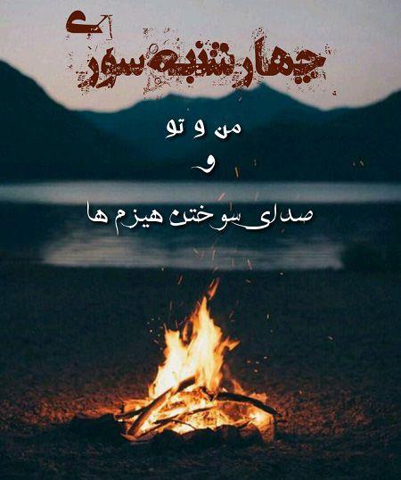 شعر و متن زیبا در مورد چهارشنبه سوری 1399