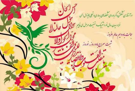 پیام ادبی زیبا برای تبریک سال نو 1399