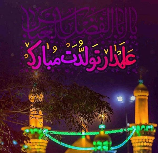 عکس و پیام تبریک ولادت حضرت ابوالفضل (ع)