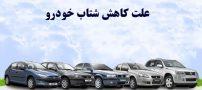 علت های کاهش قدرت و شتاب خودرو چیست ؟