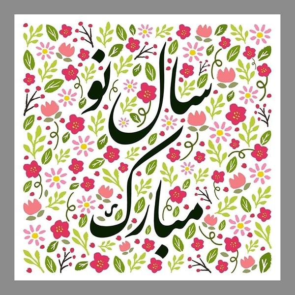 تبریک عید نوروز 1400 ادبی