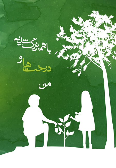 پیام تبریک روز درختکاری + عکس نوشته روز درختکاری در 15 اسفند